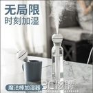 柏奈兒魔法棒加濕器迷你便攜式家用USB充電靜音臥室補水儀器大噴霧學生宿舍辦公室旅