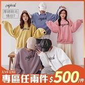 MIUSTAR Original刺繡內刷毛棉質上衣(共5色)【NH2901】預購