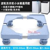 洗衣機底座 洗衣機底座托架通用全自動置物架行動腳架小天鵝海爾墊高冰箱架子T