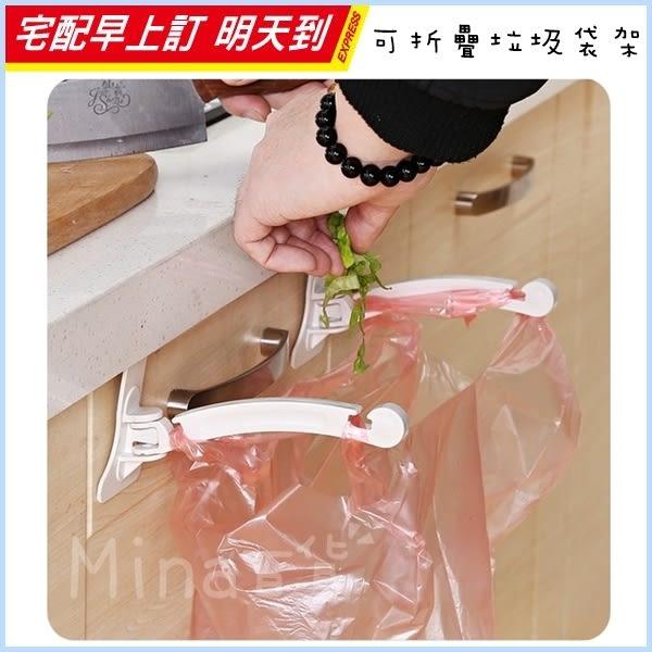 ✿mina百貨✿ 門背可折疊掛架 手提垃圾袋架 廚房櫥櫃塑料袋掛勾 垃圾袋掛架 兩入一組 【F0140】