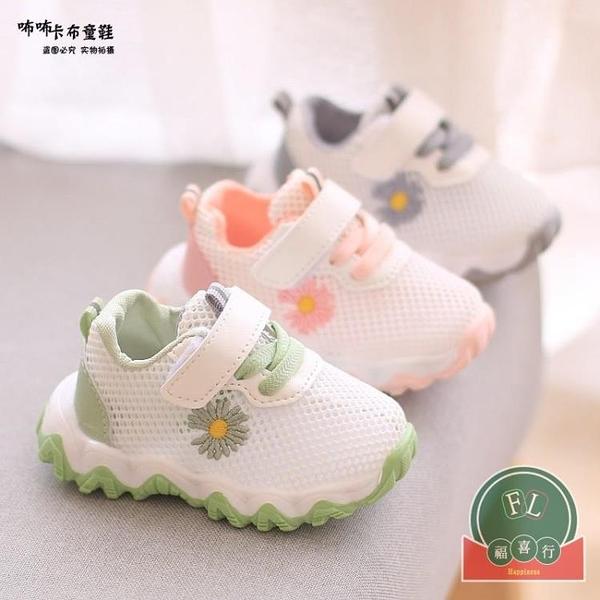 寶寶學步鞋透氣網鞋春夏季嬰兒涼鞋女童網面軟底鞋【聚可爱】