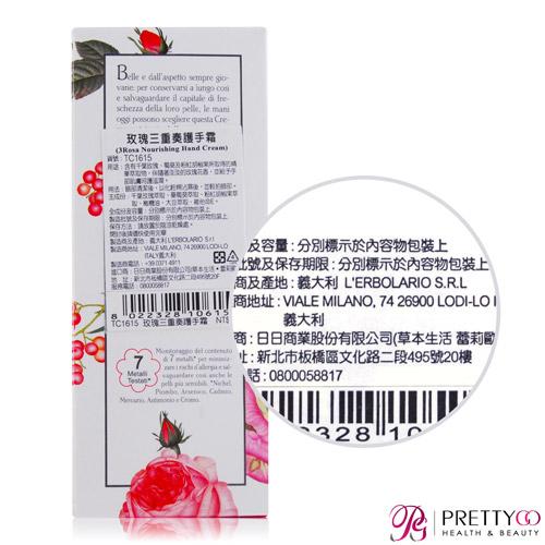 L'ERBOLARIO 蕾莉歐 玫瑰三重奏護手霜(75ml)-百貨公司【美麗購】