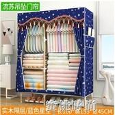 家用出租房用衣櫃簡易布衣櫃網紅實木組裝布藝收納布櫃櫥現代簡約『蜜桃時尚』