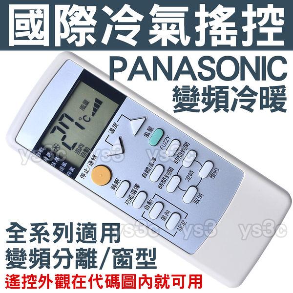(現貨)Panasonic 國際冷氣遙控器 方【全機種適用】國際牌 變頻 冷暖 窗型 分離式 冷暖 冷氣遙控器