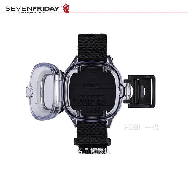 SEVENFRIDAY   HDB I  一代 錶 Heavy Duty Box 防水殼