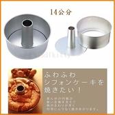 asdfkitty可愛家☆CAKELAND圓型中空蛋糕模型-活動-14公分SD-BMS105T國際牌製麵包機可用-日本製