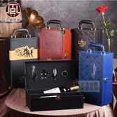 通用雙支裝紅酒盒紅酒包裝盒葡萄酒禮盒手提紅酒箱紅酒皮盒子皮盒 台北日光
