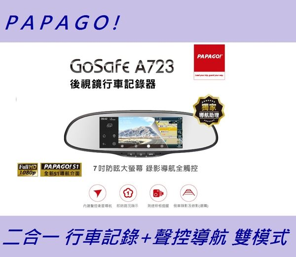 【贈32G】PAPAGO GoSafe A723 後視鏡 行車記錄器+7吋聲控衛星導航 支援倒車顯影/後錄影