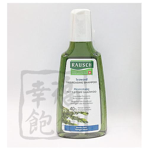 RAUSCH羅氏-海藻洗髮精200ml*1