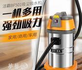 吸塵器 潔霸吸塵器BF501吸水機家用強力大功率商用工業洗車店專用30升 igo夢藝家