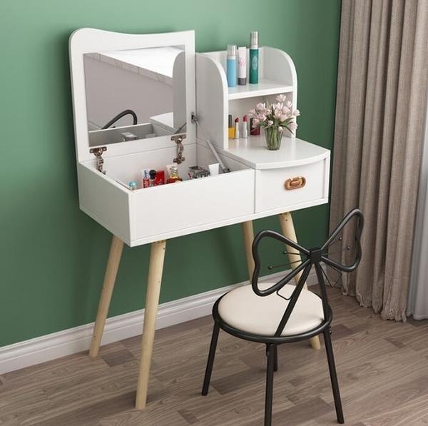 北歐迷妳翻蓋梳妝台臥室多功能網紅款經濟型小戶型現代簡約化妝桌 一木良品