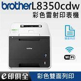 Brother HL-L8350CDW 彩色雷射印表機