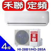 HERAN禾聯【HI-28B1/HO-285A】分離式冷氣