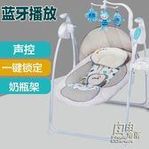 PTBAB德國嬰兒搖椅寶寶電動搖椅安撫搖籃床哄娃神器搖搖椅搖床CY   自由角落