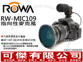 ROWA RW-MIC109  白色  指向性麥克風 RW-109 Canon 5D3 5D2.d800