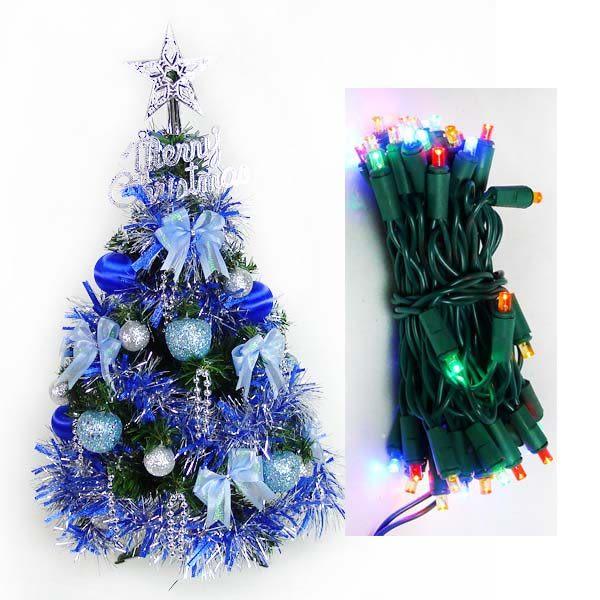 【摩達客】台灣製可愛2呎/2尺(60cm)經典裝飾聖誕樹(藍銀色系)+LED50燈插電式彩色燈串