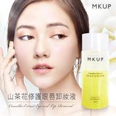 【Miss.Sugar】MKUP 美咖 山茶花修護眼唇卸妝液 (150ml瓶)