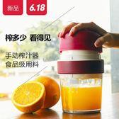 榨汁機 中科電手動榨汁機橙汁家用多功能迷你榨汁杯小型檸檬壓汁機榨汁器 歐萊爾藝術館