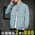 任選2件888夾克潮流休閒工裝純色外套休閒立領夾克【08B-F0759】