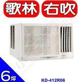 KOLIN歌林【KD-412R06】右吹窗型冷氣