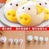 小豬饅頭裝飾模具8件套餅干面片蝴蝶面模具翻糖壓花器 蒸饅頭模具