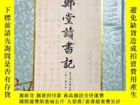 二手書博民逛書店罕見鄭堂讀書記(全3冊)Y260347 週中孚 北京圖書館出版社
