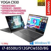 【Lenovo】 YOGA C930 81C4004JTW 13.9吋i7-8550U四核SSD效能翻轉觸控輕薄筆電