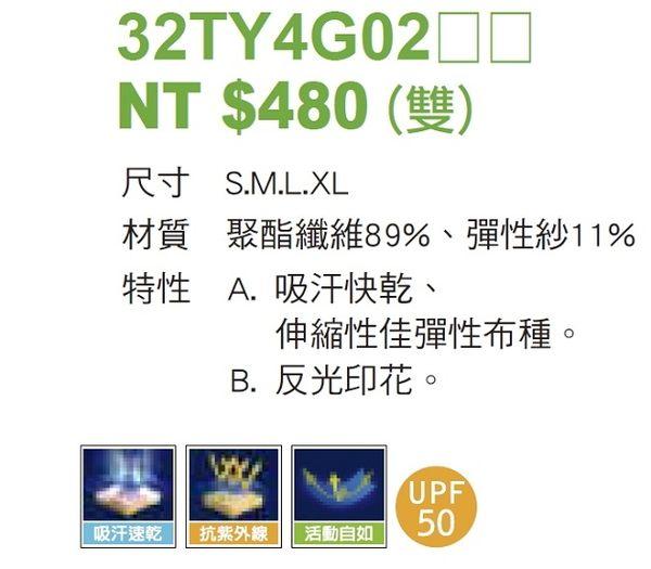[陽光樂活]  MIZUNO 美津濃  袖套  吸汗快乾、 伸縮性佳彈性布種   反光印花 32TY4G0201 白