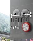 掛鉤 廚房免打孔掛鉤架免釘掛桿壁掛式不銹鋼勺子多功能廚具用品置物架 LX coco