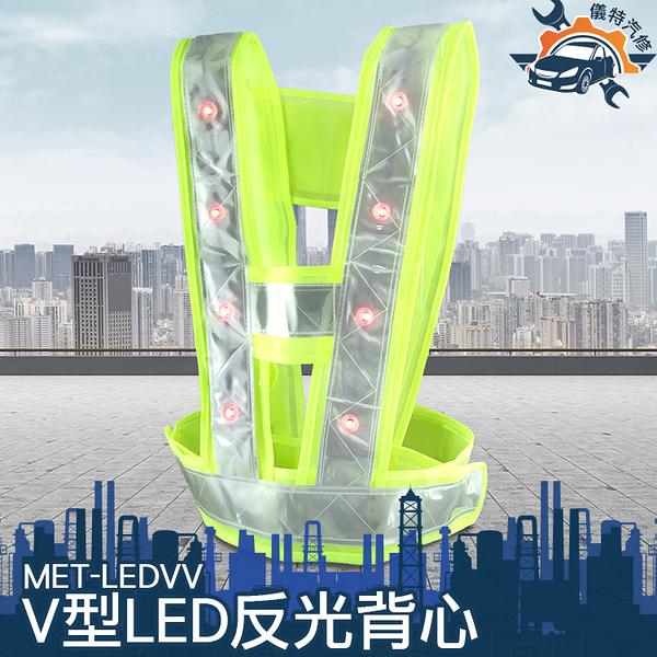 《儀特汽修》螢光服反光背心 行道路救援v型led燈 帶燈爆閃反光馬甲 MET-LEDVV