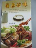 【書寶二手書T1/餐飲_ZHI】滷桌好味_石沛嶸