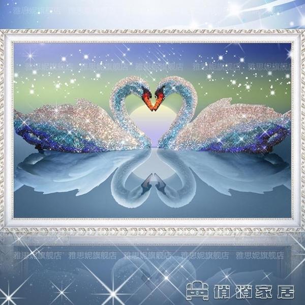 鑽石畫 鑽石畫水晶滿鑽新款客廳5D心心相印天鵝點貼磚小件家用十字繡 莎瓦迪卡