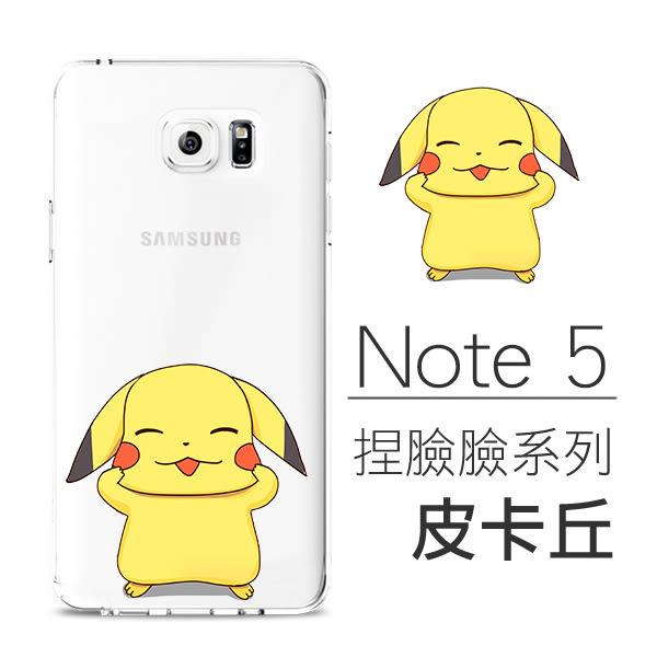 [Samsung Note 5] 捏臉臉系列 超薄TPU 客製化手機殼 小丸子 小新 皮卡丘