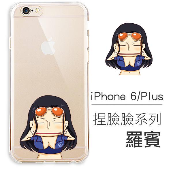 [iPhone 6 4.7 / Plus 5.5 ] 捏臉臉系列 超薄TPU 客製化手機殼 布魯克 佛朗基 羅賓 索隆 航海王 海賊王