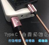 【Type C 1米金屬傳輸】Xiaomi 小米Mix2 充電線 金屬線 傳輸線 快速充電 線長100公分