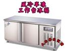 風冷工作台冰箱/4尺工作台冰箱/臥式工作...