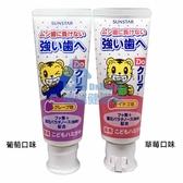 SUNSTAR 巧虎幼童牙膏 葡萄/草莓可選◆德瑞健康家◆