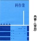 國中科作業簿 空白 NO.18104 X 10本入
