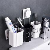 置物架  吸壁式牙刷架刷牙杯置物架套裝衛生間壁掛洗漱口杯牙膏牙具盒【快速出貨八五折優惠】