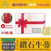 【美陸生技AWBIO】3200:1台灣鑽石牛蒡精華膠囊(素食可)【90粒/盒(禮盒)】