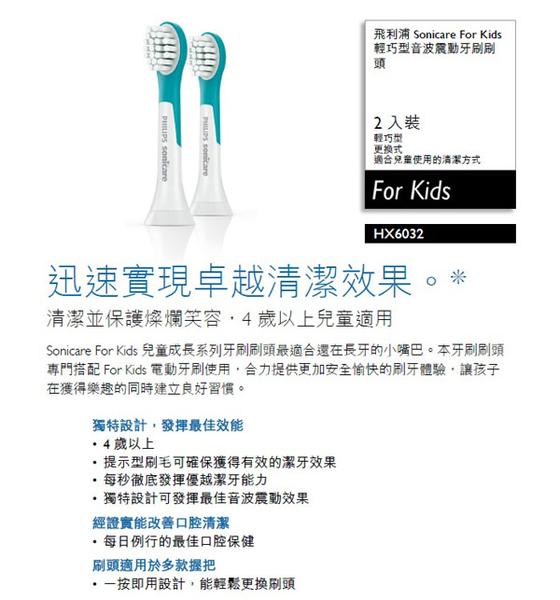《正公司貨@美國製造x2盒》Philips Sonicare HX6032 四歲以上 兒童專用刷頭 (HX6322及全系列電動牙刷通用)