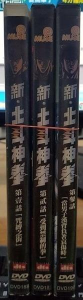 挖寶二手片-B07-013-正版DVD-動畫【新北斗神拳 01-03】-套裝 日語發音(直購價)海報是影印