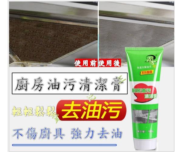 廚房油污清潔膏 去污膏 室內 家具 表面 去汙 除霉 白牆 瓷磚 除黴 去黴 磁磚 汙漬 清潔劑 清除劑