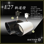 【CNS認證】E27 砲彈-L 軌道燈 - 空台,餐廳、居家、夜市必備燈款【數位燈城 LED-Light-Link】不含光源