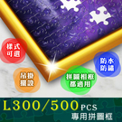 38x53cm 拼圖框 L300片/500片/520片拼圖鋁框  (顏色隨機) 【無法超取,加購請選宅配物流】