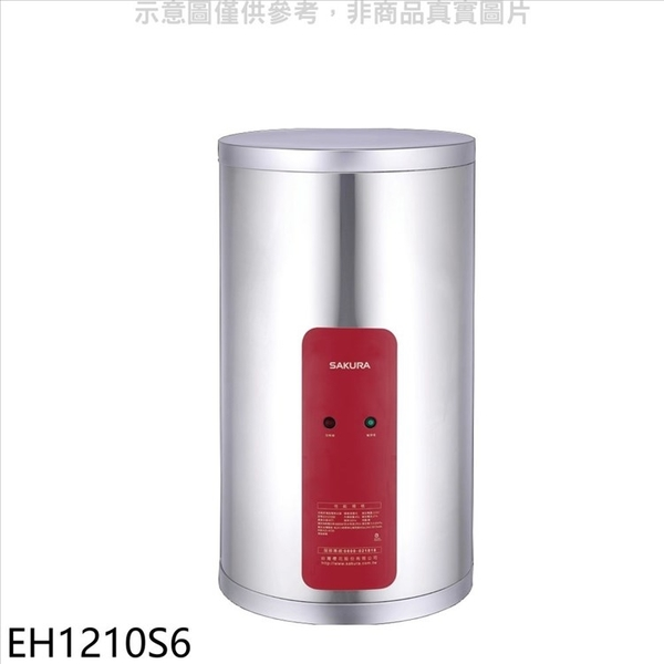 《結帳打9折》櫻花【EH1210S6】12加侖6KW電熱水器儲熱式(含標準安裝)