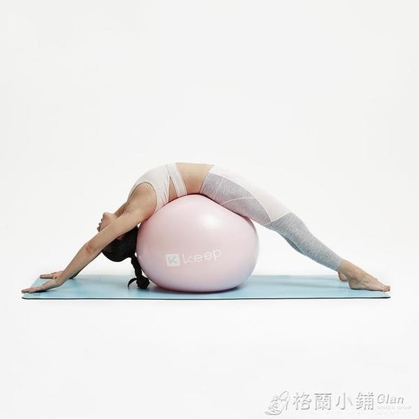 Keep瑜伽球加厚防爆瑞士球健身球孕婦球彈力球男女士瑜珈裝備 喜迎新春 全館5折起