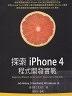 7-【二手書R2YB】b 2011年6月初版《探索iPhone 4程式開發實戰(