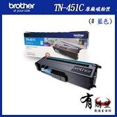 【有購豐】Brother TN451 C/TN-451 C 藍色原廠碳粉匣|適用 L8360CDW / L8900CDW