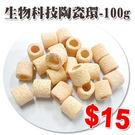 [ 河北水族 ] 粉絲好康 ❤ 生物料技陶瓷環100g-約40顆